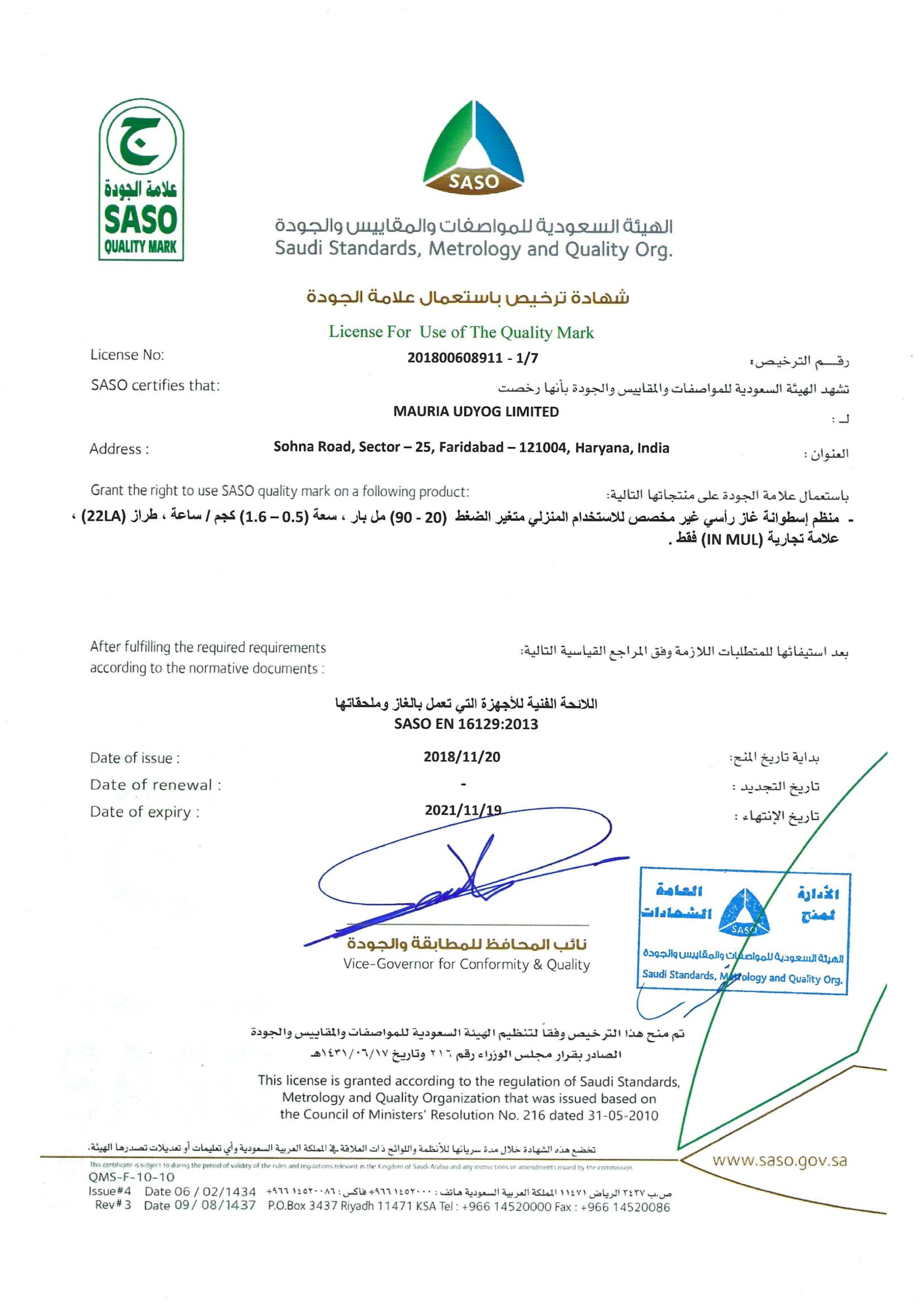 Quality Amp Certifications Mauria Udyog Ltd